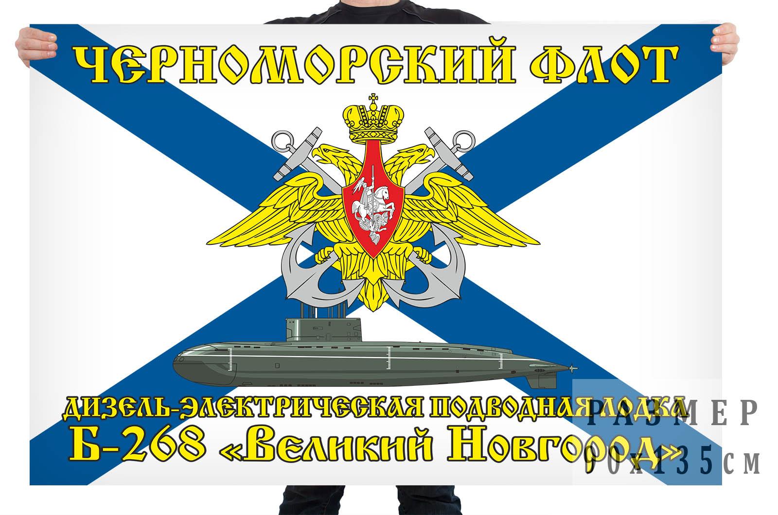 """Флаг дизель-электрической подводной лодки Б-268 """"Великий Новгород"""""""
