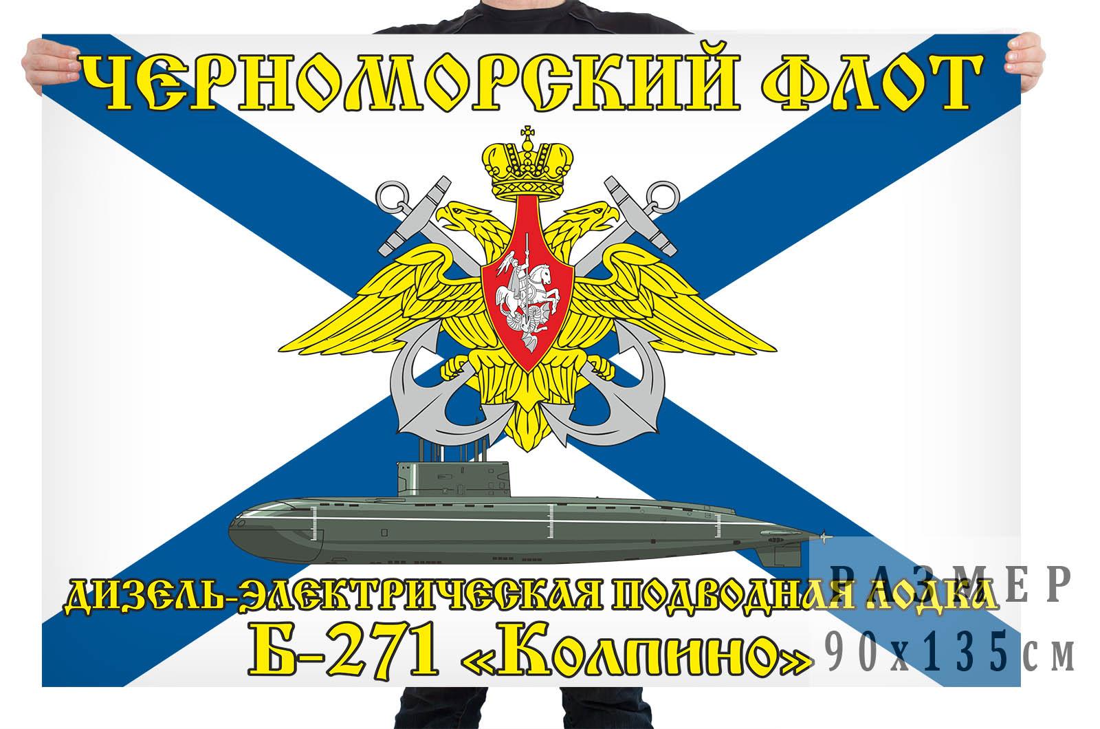 """Флаг дизель-электрической подводной лодки Б-271 """"Колпино"""""""