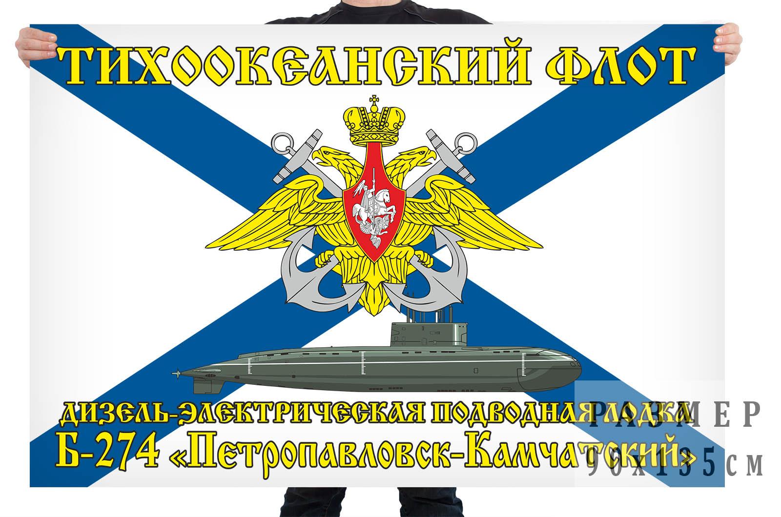 """Флаг дизель-электрической подводной лодки Б-274 """"Петропавловск-Камчатский"""""""