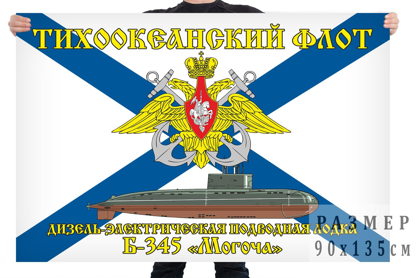 """Флаг дизель-электрической подводной лодки Б-345 """"Могоча"""""""