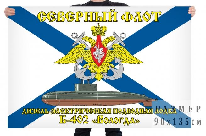 Флаг дизель электрической подводной лодки Б 402 Вологда