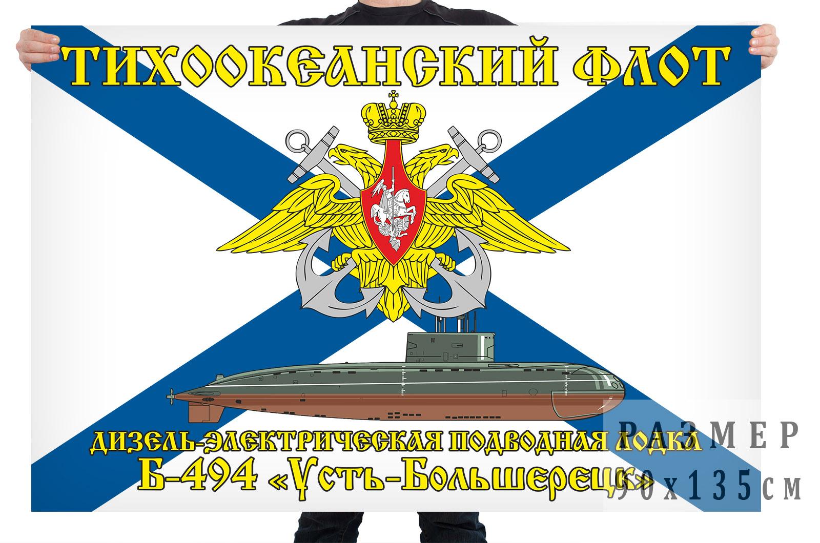 """Флаг дизель-электрической подводной лодки Б-494 """"Усть-Большерецк"""""""