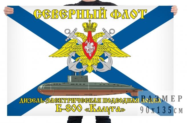 Флаг дизель электрической подводной лодки Б 800 Калуга