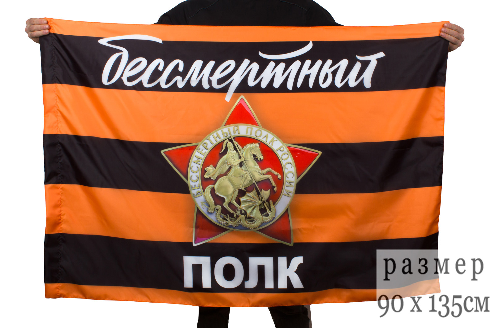 """Флаг для акции """"Бессмертный полк"""""""