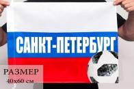 Флаг для футбольных фанатов Санкт-Петербург к ЧМ-2018