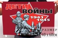Флаг для митингов на День Победы «Дети войны»