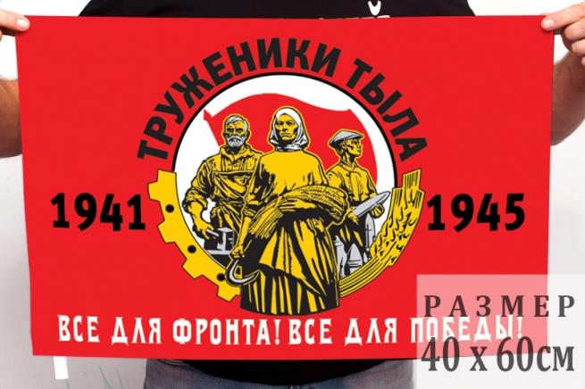 Флаг для митингов на День Победы «Труженики тыла»