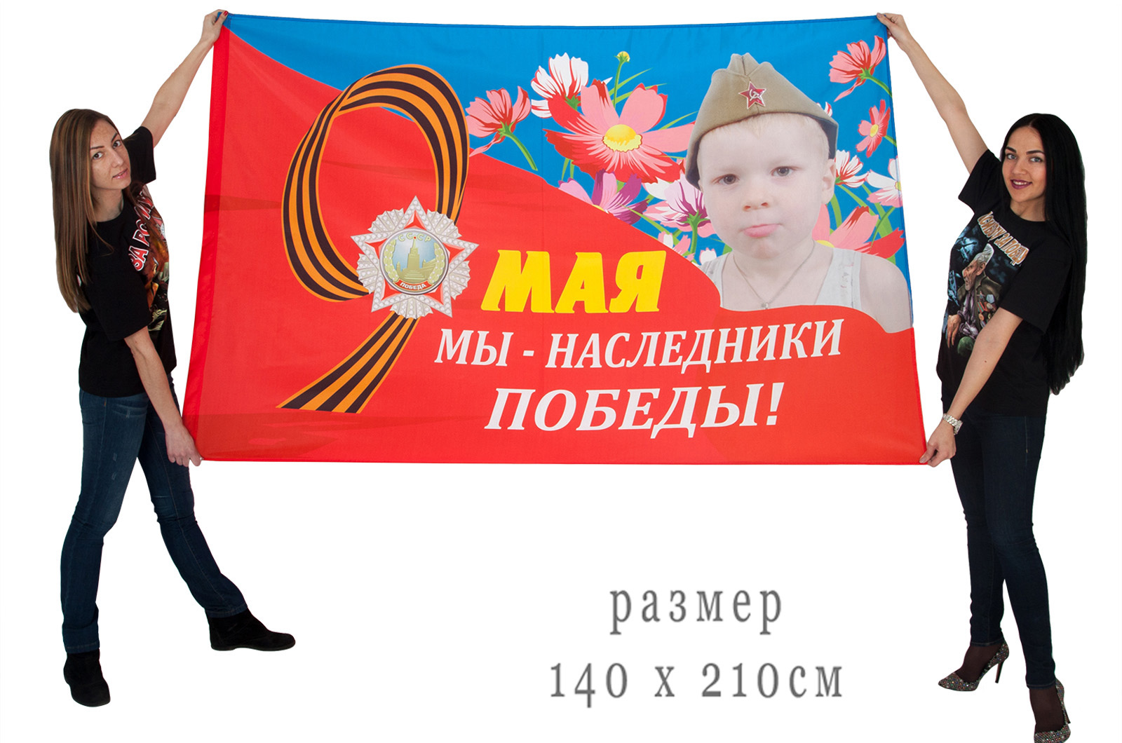 Флаг для наследников Победы