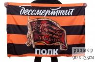 """Флаг для памятной акции """"Бессмертный полк"""""""
