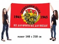 Флаг для парада на 75 лет Победы «Труженики тыла»