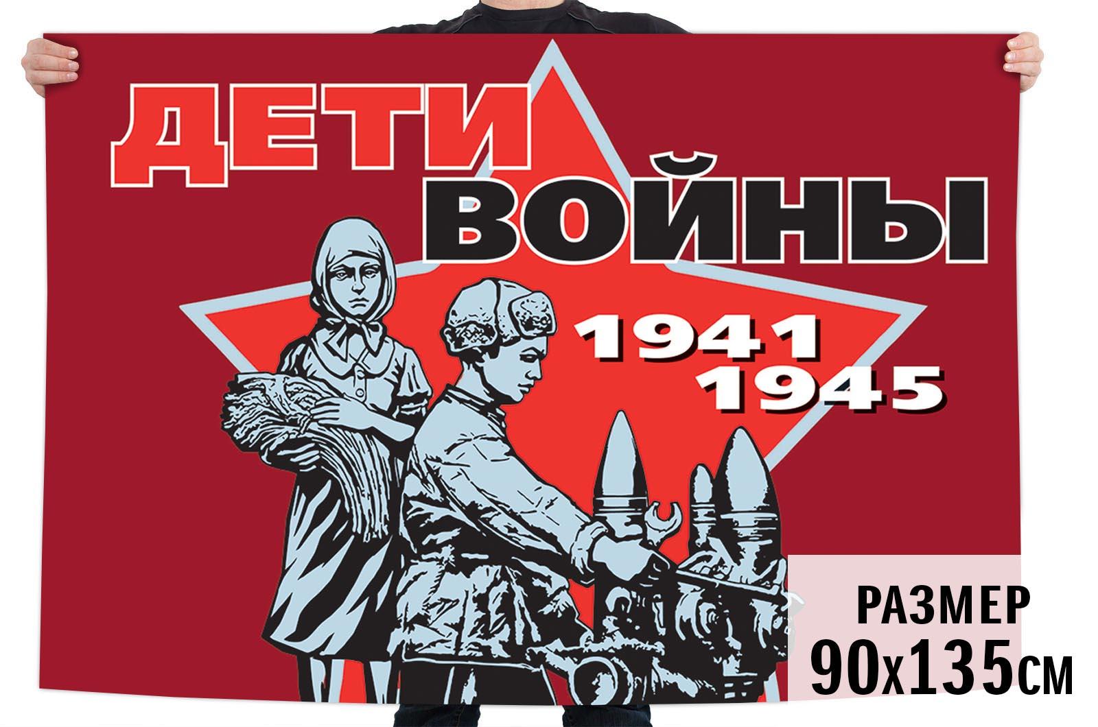 Флаг для парада на 9 мая «Дети войны»