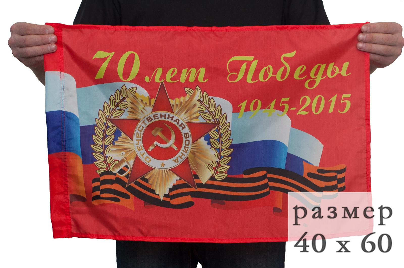 Флаг для парада Победы