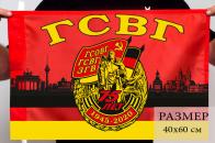 Флаг для празднования 75-летия ГСВГ