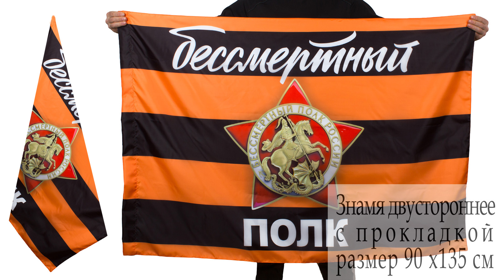 """Флаг для шествий """"Бессмертный полк"""""""