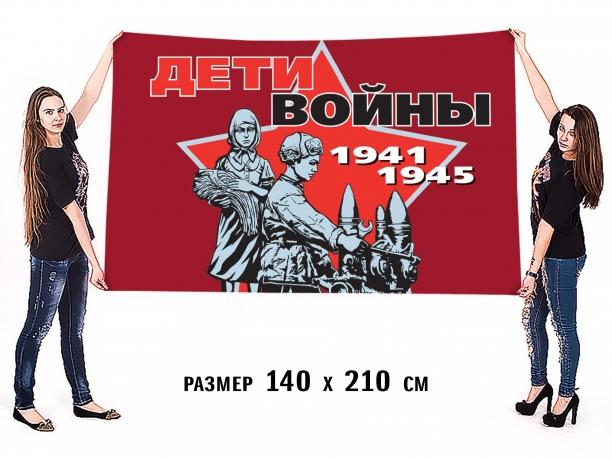Флаг для шествий на 75 лет Победы «Дети войны»
