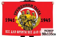 Флаг для шествий на 9 мая «Труженики тыла»