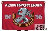 Флаг для шествий на 9 мая «Участники поискового движения»