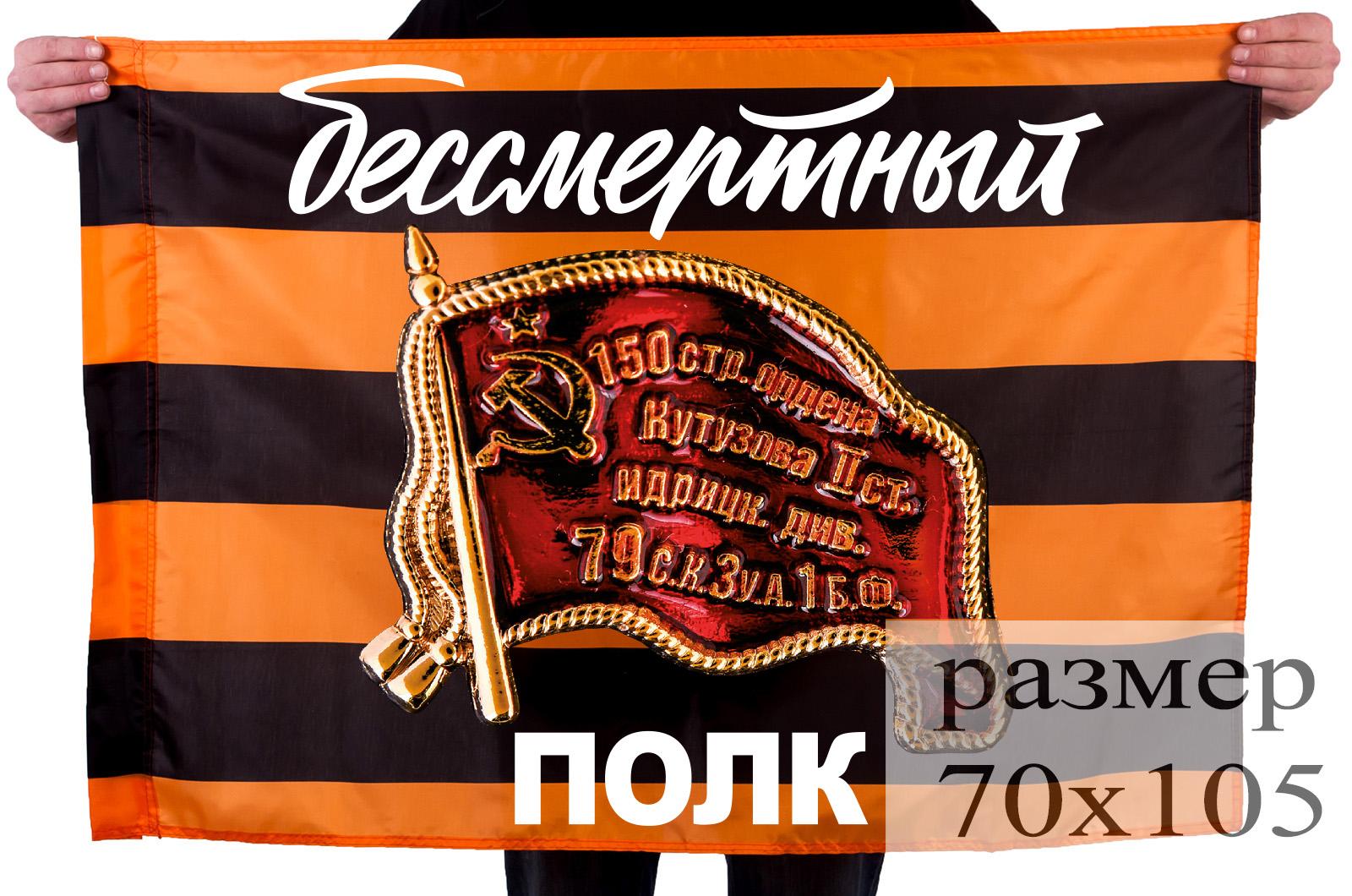Флаг для шествия Бессмертного полка