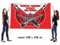 Флаг для шествия на 75 лет Победы «Памяти павших будьте достойны»