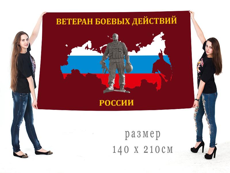 Большой флаг для Ветеранов боевых действий РФ