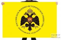 Флаг Дмитровского отделения РВИО