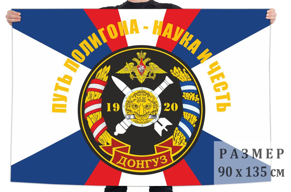 Флаг ДОНГУЗ