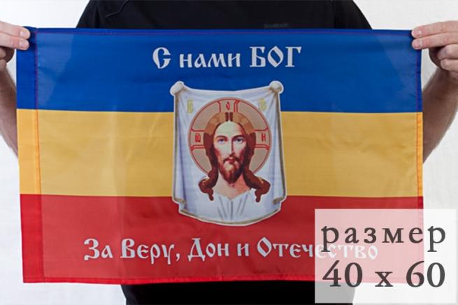 Флаг Донских казаков «С нами Богъ» 40x60 см