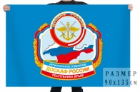 Флаг ДОСААФ Республика Крым