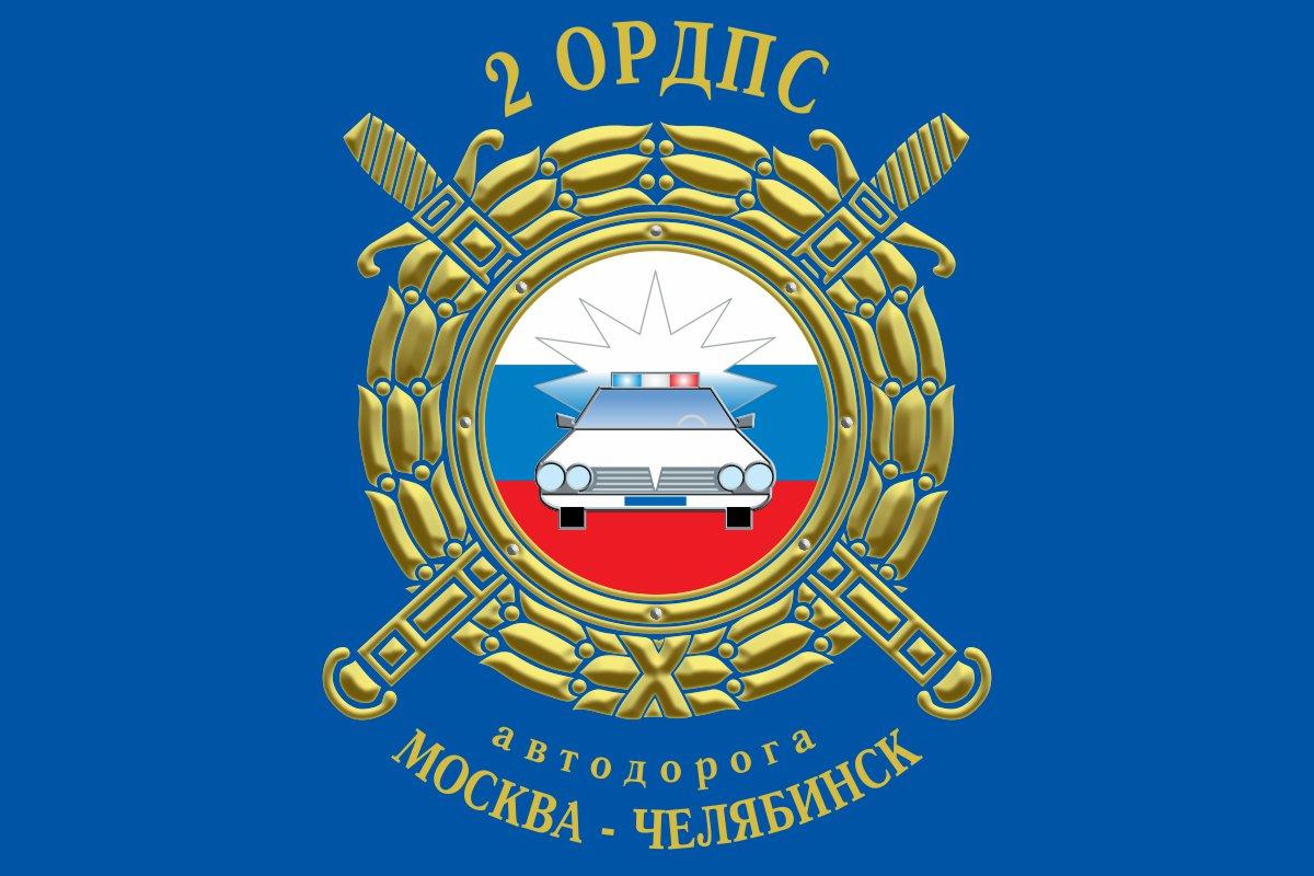 Флаг ДПС 2 ОРДПС автодорога Москва - Челябинск