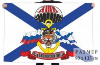 Флаг ДШБ 165 полка морской пехоты