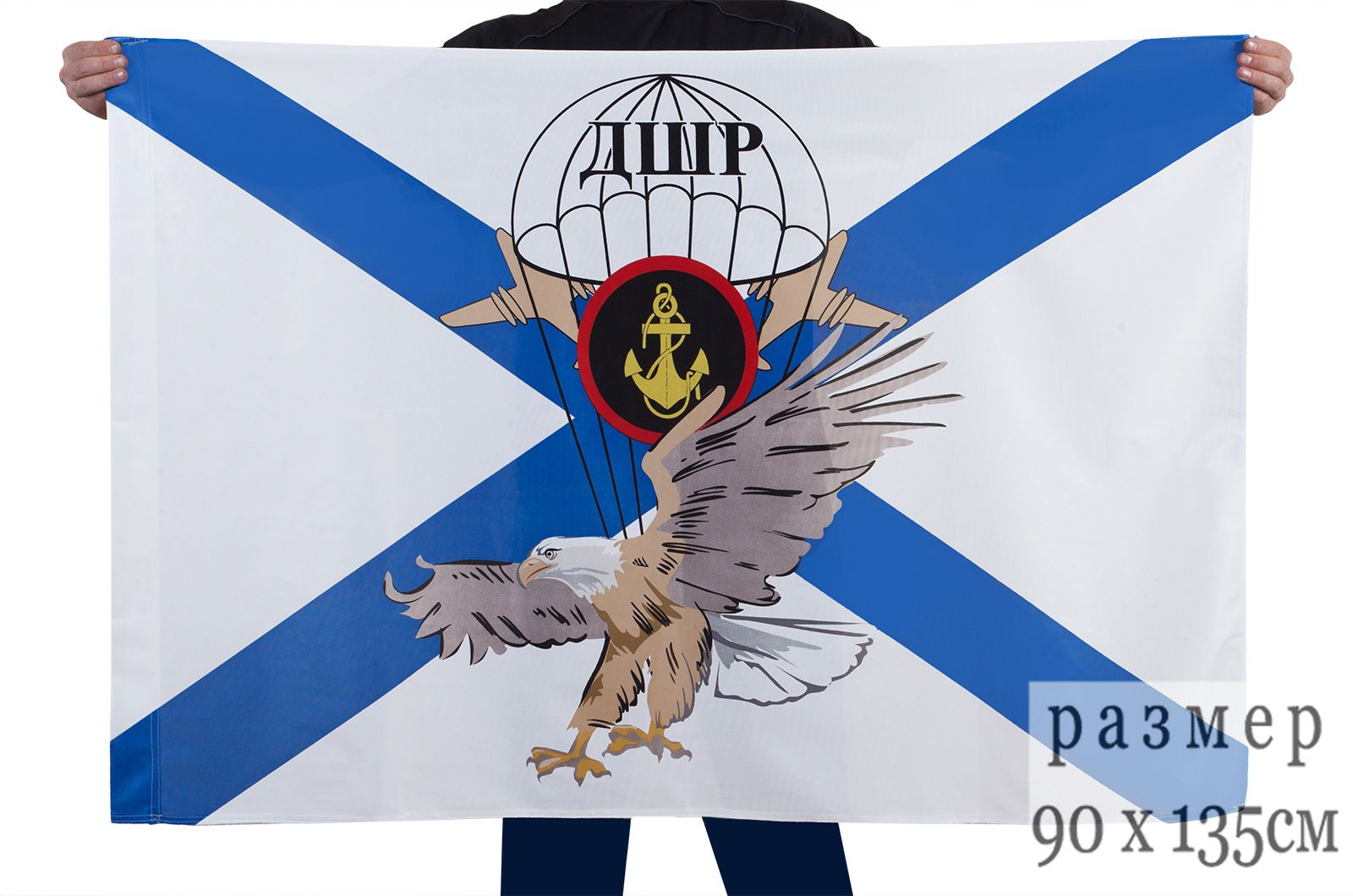 "Флаг ""ДШБ Морской пехоты"" - купить онлайн"