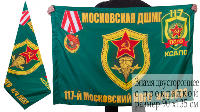 Флаг ДШМГ 117-го Московского ПогО