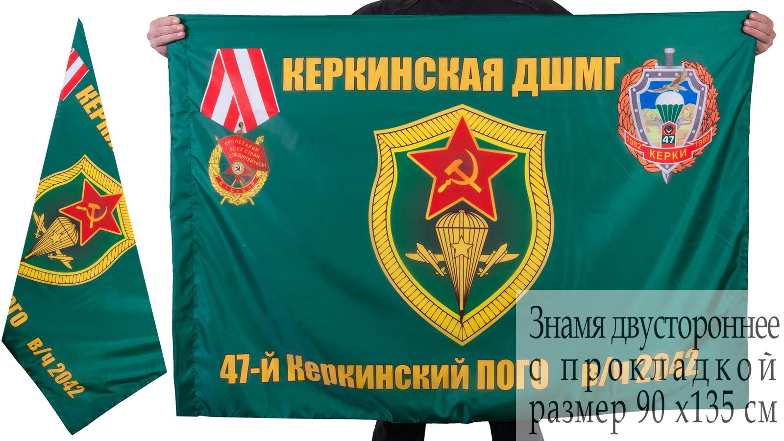 Флаг ДШМГ 47-го Керкинского ПогО