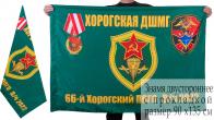 Флаг ДШМГ 66-го Хорогского ПогО