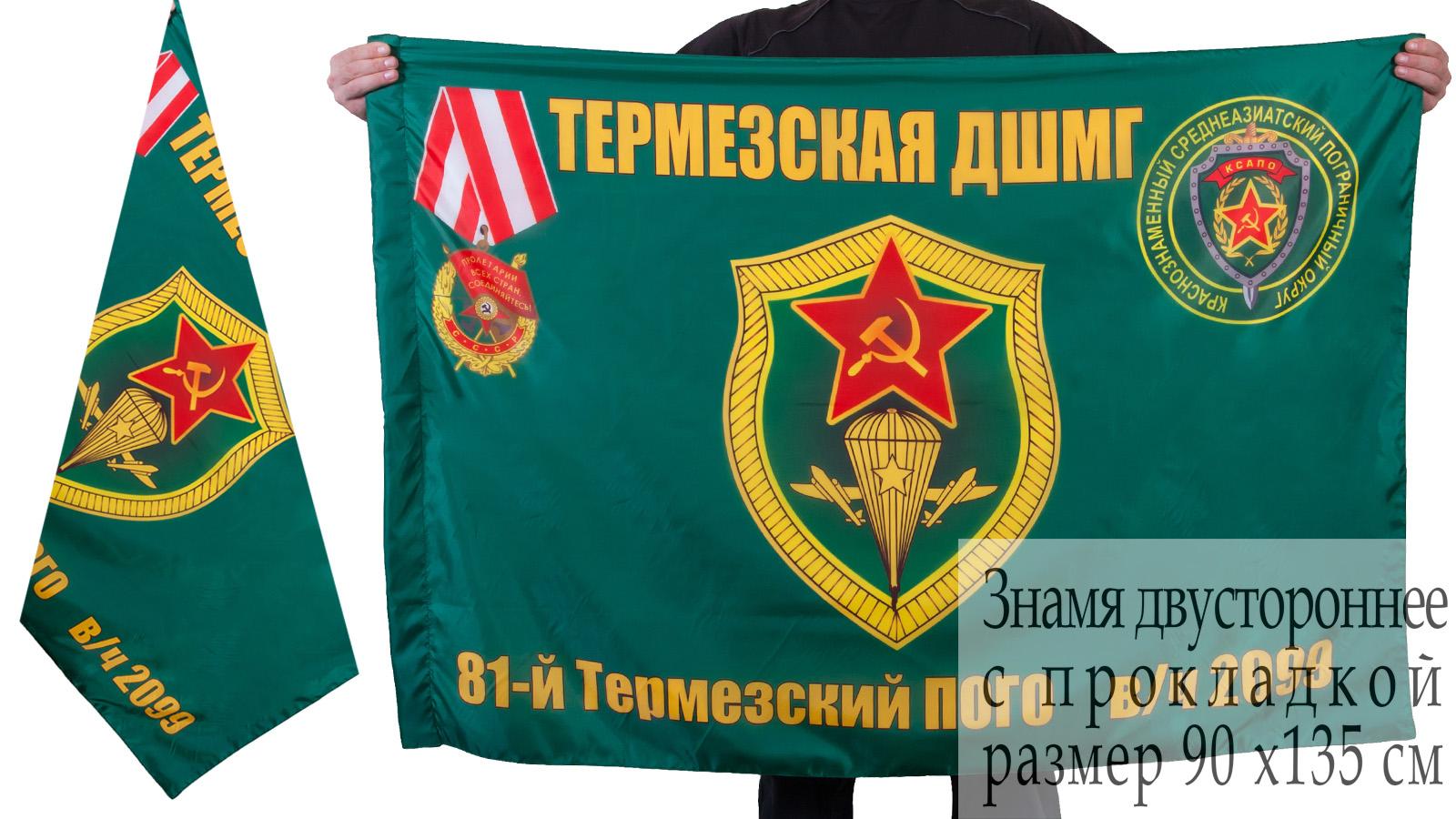 Флаг ДШМГ 81-го Термезского ПогО