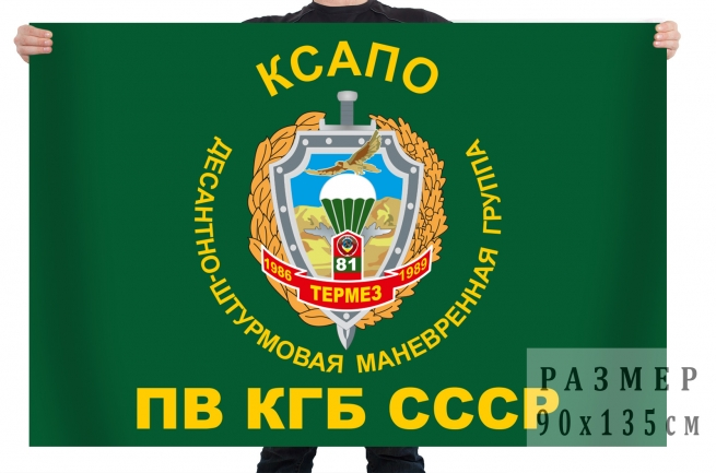 Флаг ДШМГ 81 погранотряда