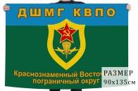 Флаг ДШМГ Краснознамённого Восточного пограничного округа