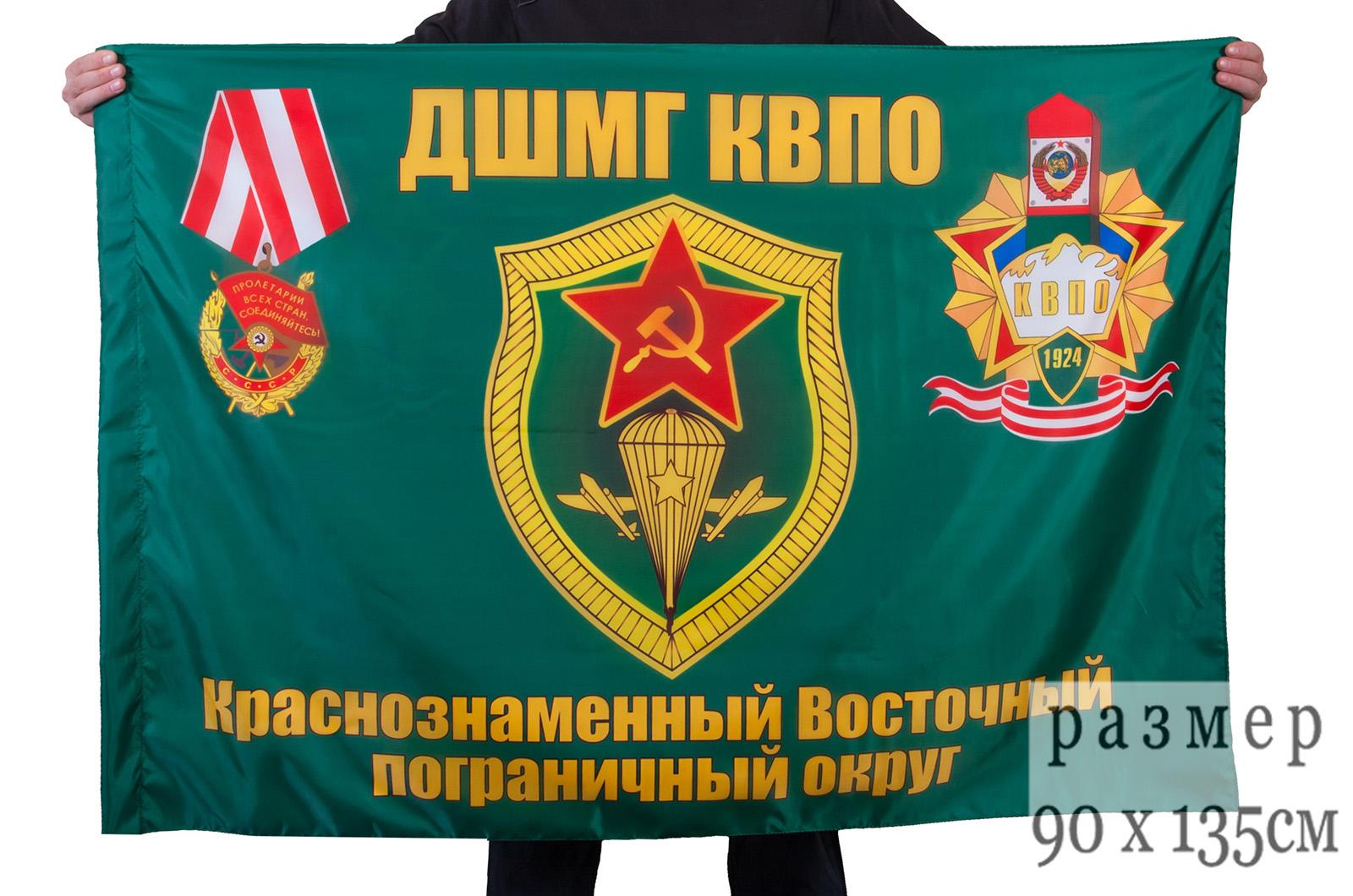 Флаг ДШМГ КВПО   Пограничные флаги по цене производителя