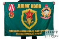 Флаг ДШМГ КВПО | Пограничные флаги по цене производителя