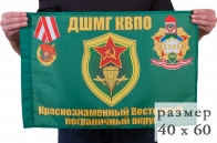 """Флаг """"ДШМГ КВПО"""""""