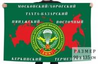 Флаг «ДШМГ» Пограничных войск