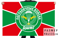 Флаг ДШМГ Пограничных войск