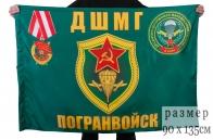 Флаг ДШМГ Погранвойск | Купить флаги Погранвойск