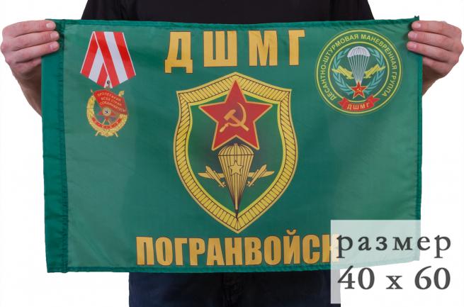"""Флаг """"ДШМГ Погранвойск"""""""
