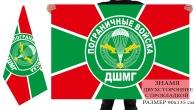 Двухсторонний флаг ДШМГ Погранвойск