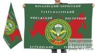 Двухсторонний флаг «Десантно-штурмовая маневренная группа» пограничных отрядов ПВ СССР и России