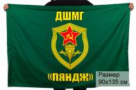 Флаг Пянджской ДШМГ