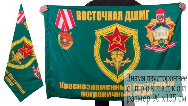 Флаг ДШМГ Восточного пограничного округа