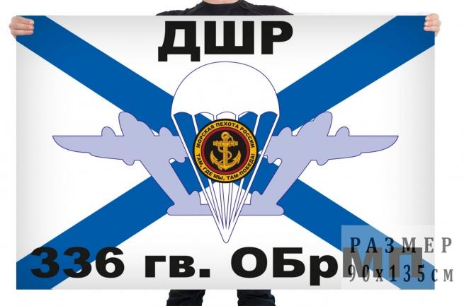 Флаг ДШР 336 гвардейской ОБрМП