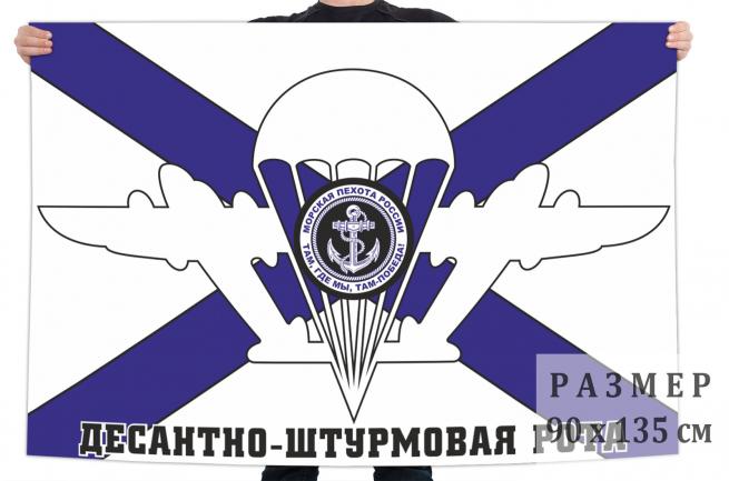 Флаг ДШР морской пехоты